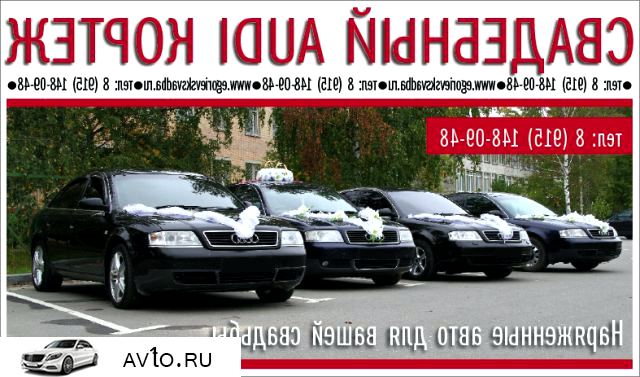 Аренда arenda audi moskovskaya oblast kolomna   Audi