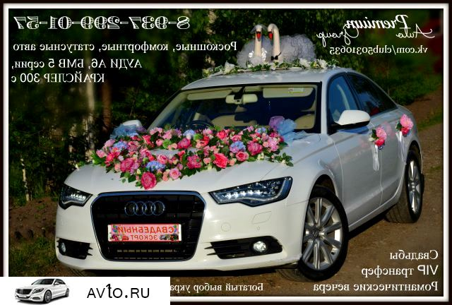 Аренда arenda audi tatarstan naberezhnie chelni 2   Audi А6
