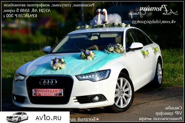 Аренда arenda audi tatarstan naberezhnie chelni   Audi А6